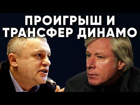 Трансфер Динамо Киев и проигрыш Днепру  / Новости футбола Украина