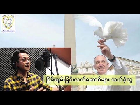 Myanmar releases official song for Pope Francis' visit