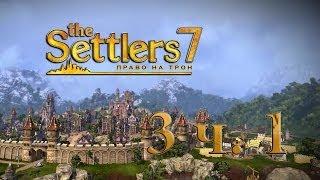 The Settlers 7: Право на трон # 3-1 серия - Церковь