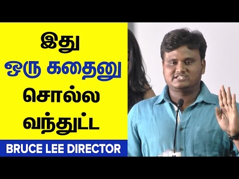 Bruce lee Director Funny Speech About Gv Prakash And Producer-Audio Launch  | Cine Flick