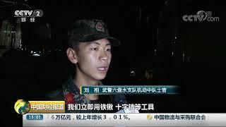 [中国财经报道]贵州水城特大山体滑坡灾害救援| CCTV财经