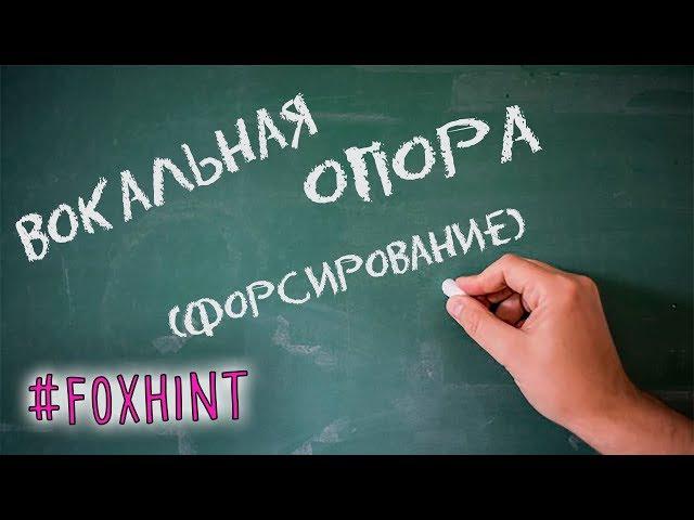 Как петь правильно: ВОКАЛЬНАЯ ОПОРА (форсирование) #foxhint
