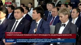 Тимур Кулибаев покинул пост президента федерации бокса РК