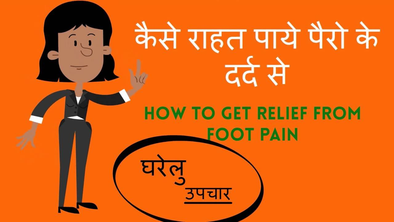 Music Helps Releive Nagging Pain In Hindi