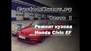 Ремонт кузова Honda Civic EF. Часть 1