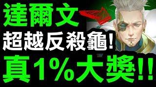 【神魔之塔】超越反殺龜『真1%大獎是你!』十萬血達爾文虐十封王給你看!【Hsu】