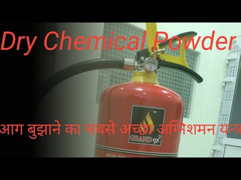 ABC Fire Extinguisher/सुखा पाउडर / Dry Chemical Powder / Multipurpose Fire extinguisher all Clas @