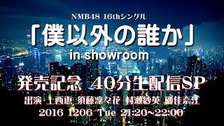 16thシングル「僕以外の誰か」 NMB48公式サイト http://www.nmb48.com/d...