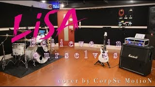 LiSA / Believe in ourselves【バンドカバーしてみた。】