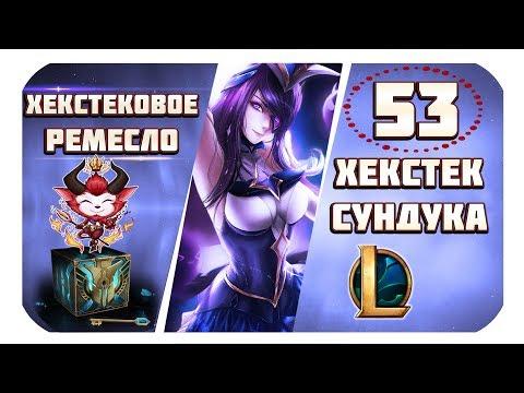 Открываю 53 хекстековых сундука + капсулы | Отличный hextech loot (League of Legends) thumbnail