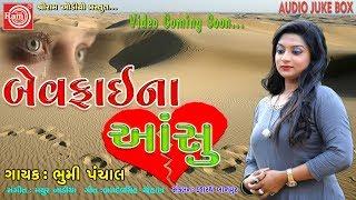 Bewafai na Aansu ||Bhoomi Panchal ||New Bewafa Song 2018