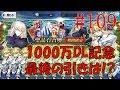 أغنية 【FGO実況#109】1000万DL記念 最後の引きは!?【闘札神話】