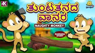 Kannada Moral Stories for Kids - ತುಂಟತನದ ವಾನರ | Naughty Monkey | Kannada Fairy Tales | Koo Koo TV