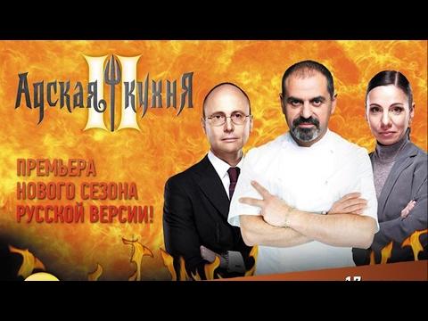 смотреть адская кухня 8 сезон