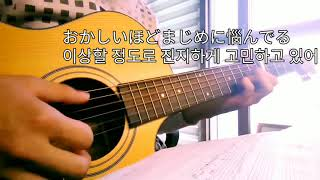Gambar cover 出逢った頃のように/Deatta Koro No You Ni - Every Little Thing (Karakai Jouzu No Takagi-San ED 7 Guitar Cover)
