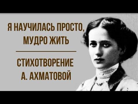«Я научилась просто, мудро жить» А. Ахматова. Анализ стихотворения