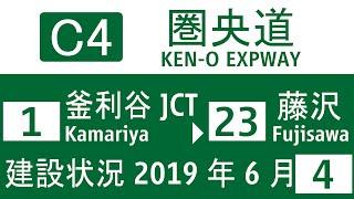 【建設状況】C4圏央道・横浜湘南道路 2019年6月 藤沢IC