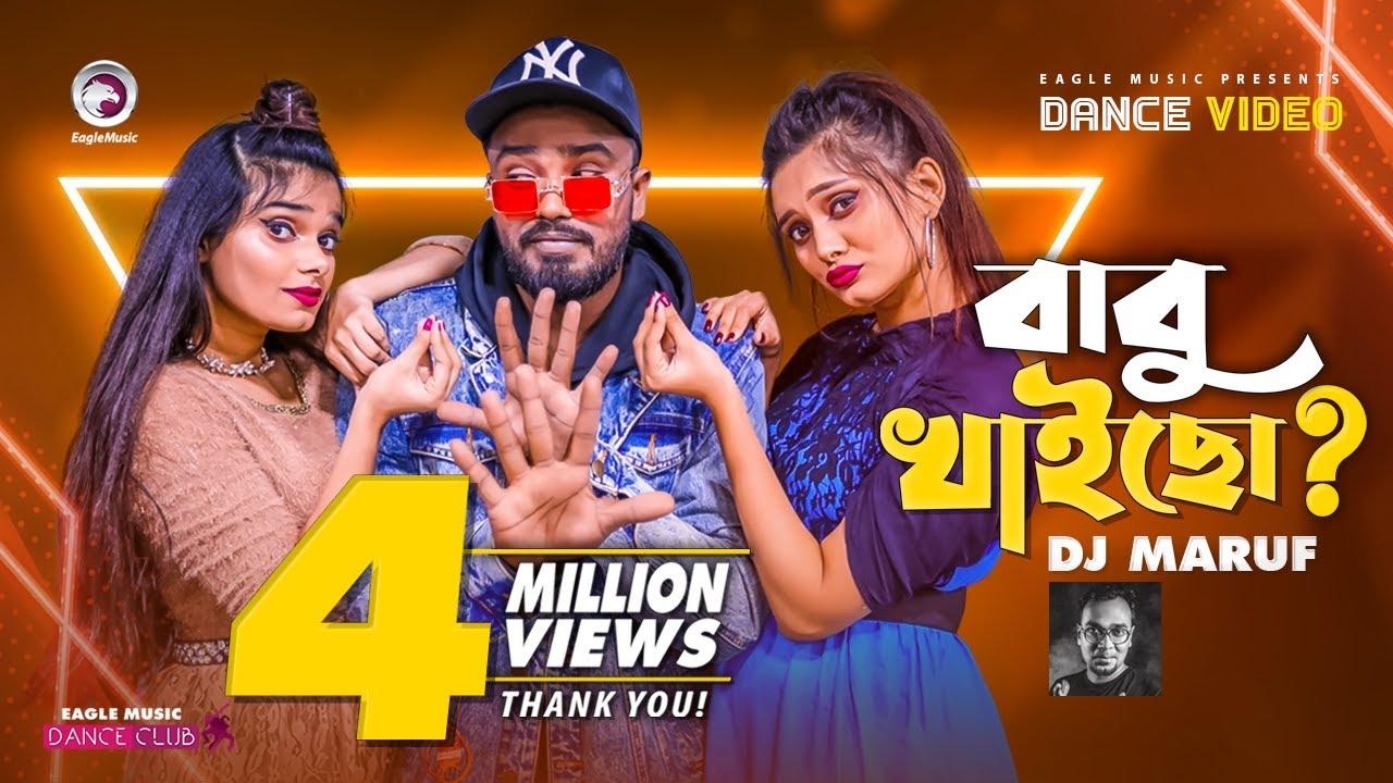 Download Babu Khaicho? | DJ Maruf | Ruhul | Subha | Shreya | Bangla New Song 2020 | Official Dance Video