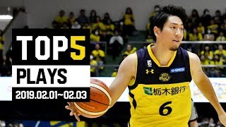 B.LEAGUE 2018-19 SEASON 第23節|BEST of TOUGH SHOT Weekly TOP5 presented by G-SHOCK プロバスケ(Bリーグ)