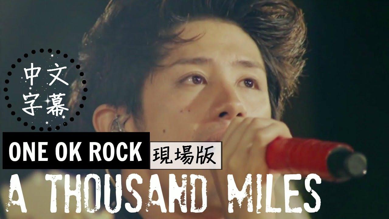 A Thousand Miles《千里迢迢》-ONE OK ROCK【中文字幕】現場版