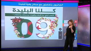 الجزائريون يتضامنون مع أهل البليدة الأكثر تضررا بفيروس كورونا