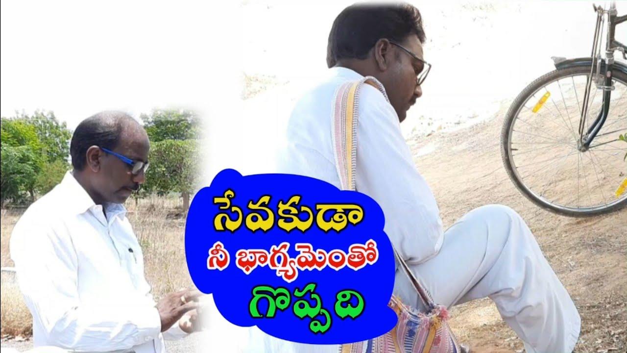 New Christian Telugu Short Film 2020    సేవకుడా నీ భాగ్యమెంతో గొప్పది    Christian Telugu Short Film