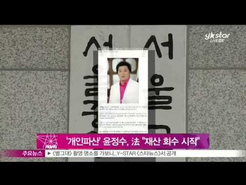 [Y-STAR] Yoon Jung-soo personally bankrupt, his assets are withdrawn ('개인 파산' 윤정수, 법 '재산 회수 시작')