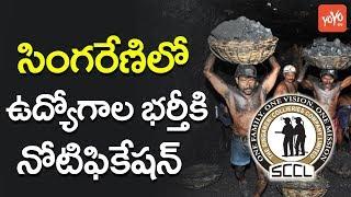సింగరేణిలో ఉద్యోగాల భర్తీకి నోటిఫికేషన్ | Telangana Singareni Job Notification 2017-18 | YOYO TV