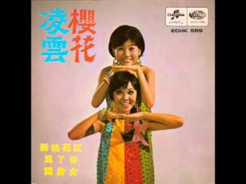 TAO  HUA  ZIANG  1968  Rita Chao