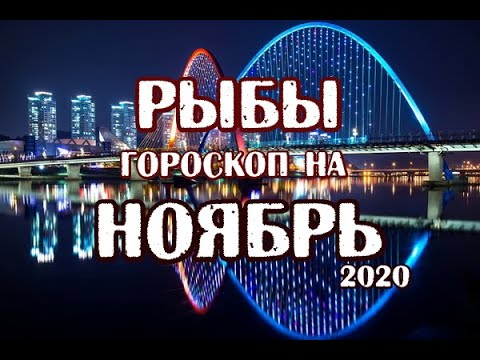 Рыбы гороскоп на ноябрь 2020. Таро Арканум.