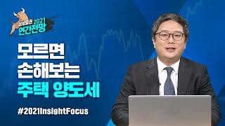 [2021 Insight Focus] 세무 2편, 꼭 …