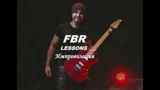 "Roman Bondarenko ""FBR Lessons"" Импровизация"