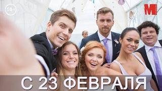 Официальный трейлер фильма «Одноклассницы #Новыйповорот»