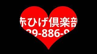 茨城県で大人の婚活【赤ひげ倶楽部】 40才以上からシニアまでまたは再婚...