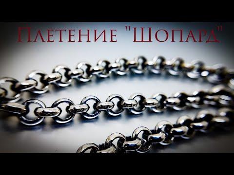 Изготовление цепочки плетение Шопард #MatsonJewellery
