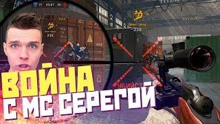 ПОПАЛИ НА ФРОНТ С МС-СЕРЕГОЙ В WARFACE!