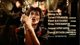 "Video Кино - Перемен (""Асса"") / Kino - Peremen (the final scene of the movie ""Assa"") download MP3, 3GP, MP4, WEBM, AVI, FLV Januari 2018"