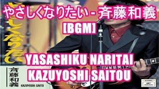 2011年11月2日にリリースしました斉藤和義(さいとうかずよし)の39枚目...