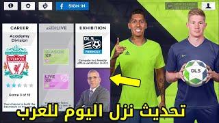تحديث دريم ليج 2021 اخيرا DLS 21 -- يا زد مراد هل تم اضافة التعليق العربي للعبة