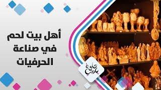 الباحث والمؤرخ خليل شوكة - أهل بيت لحم في صناعة الحرفيات