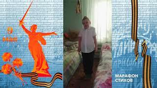Стихи читает Данила Волков.