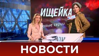 Выпуск новостей в 09:00 от 18.01.2021