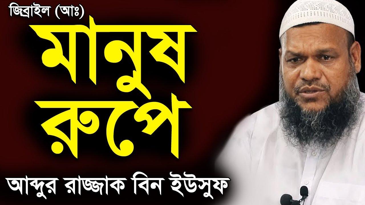 জিব্রাইল আঃ মানুষ রুপে   sheikh abdur razzak bin yousuf   শাইখ আব্দুর রাজ্জাক বিন ইউসুফ