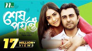 Eid Romantic Telefilm: Shesh Porjonto | শেষ পর্যন্ত | Apurba | Mamo | NTV EID Telefilm 2018