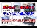 クロネコヤマトと、旧佐川のSGホールディングス の動画、YouTube動画。