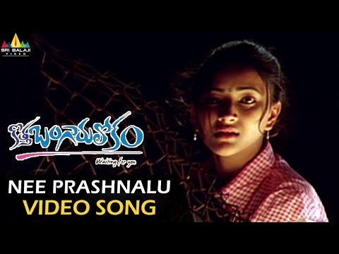 Kotha Bangaru Lokam Video Songs | Nee Prashnalu Video Song | Varun Sandesh, Sweta Basu