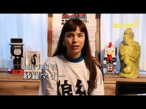 映画「ニワトリ★スター」知花月見役 紗羅マリーコメント