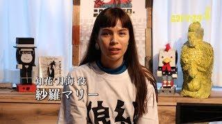 映画「ニワトリ☆スター」 主演:井浦新 × 出演:成田凌 〜オープニング...