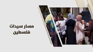مسار سيدات فلسطين - مرشدات فلسطين