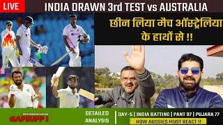 India vs Australia 3rd Test   A Match To Be Remembered Years  Pant, Pujara, Vihari, Ashwin The STARS